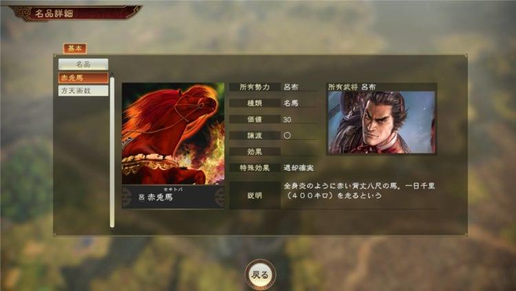 Romance Of The Three Kingdoms Xiv 14 Scenarios And Traits Lu Bu Red Hare
