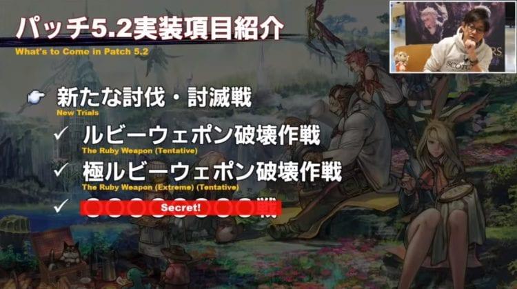 Final Fantasy 14 Patch 52 4