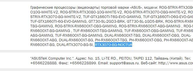 ASUS Noctua RTX 3070